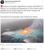 【海外発!Breaking News】海面で燃える炎にネット騒然 海中のガスパイプが破裂か(メキシコ)<動画あり>