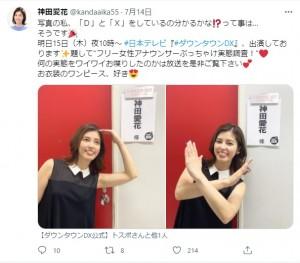 『ダウンタウンDX』出演で「D」と「X」の文字を作る神田愛花(画像は『神田愛花 2021年7月14日付Twitter「写真の私、」』のスクリーンショット)