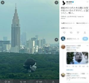 西川貴教が目撃した謎の物体(画像は『西川貴教 2021年7月16日付Twitter「朝起きたら代々木公園に女型の巨人いるんですけど…」』のスクリーンショット)