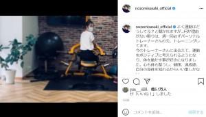 トレーニング中の佐々木希を息子が撮影(画像は『佐々木希 2021年6月30日付Instagram「よく運動はどうしてる?と聞かれますが…」』のスクリーンショット)