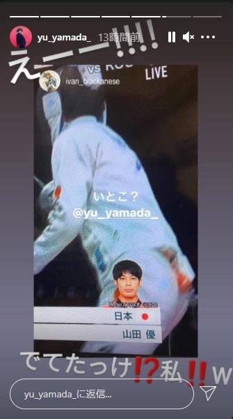 山田優選手に驚いたモデルの山田優(画像は『山田優 Instagramストーリーズ』のスクリーンショット)