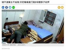【海外発!Breaking News】住み込み介護の外国人ヘルパーが80歳女性の喉を切りつける「待遇に不満あった」(台湾)