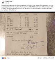 【海外発!Breaking News】苦境にあえぐ飲食店に常連客が従業員全員にチップをプレゼント(南ア)