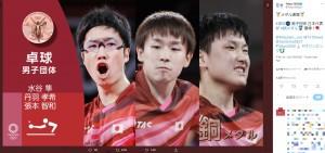 銅メダルを獲得した卓球男子団体(画像は『Tokyo 2020 2021年8月6日付Twitter「メダル速報」』のスクリーンショット)