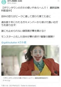 ココリコ田中が扮した「TANAKER」(画像は『日テレ系配信【公式】 2021年8月22日付Twitter「【ダウンタウンのガキの使いやあらへんで!  最新話無料配信中】」』のスクリーンショット)