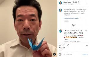 300羽目の折り鶴の報告を行う稲垣総領事(画像は『Hisao Inagaki 2021年6月7日付Instagram「Today is my 300th day in Seattle.」』のスクリーンショット)