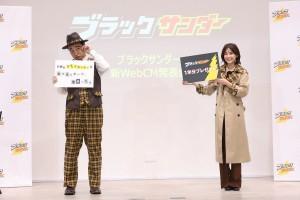 「ブラックサンダー 新WebCM発表会」に登場した斉藤慎二と倉科カナ