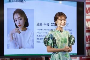 「グリーンバーガー」新商品発表会にて近藤千尋