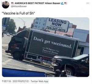 【海外発!Breaking News】「ワクチン接種しないで」「もしまだならすぐにお会いしましょう」葬儀社の広告が注目を集める(米)