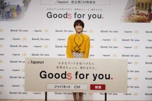 「ジャパネット 新企業CM発表会」にて吉瀬美智子