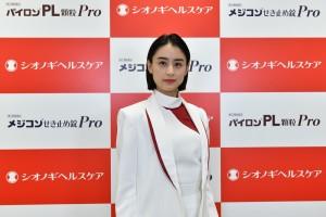 シオノギヘルスケアの「新CMお披露目イベント」に登場した山本美月