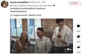 【海外発!Breaking News】結婚式のスピーチで会場を涙と笑いで包んだ自閉症の弟「兄は『人と違うことは真の強み』と教えてくれた」(米)<動画あり>