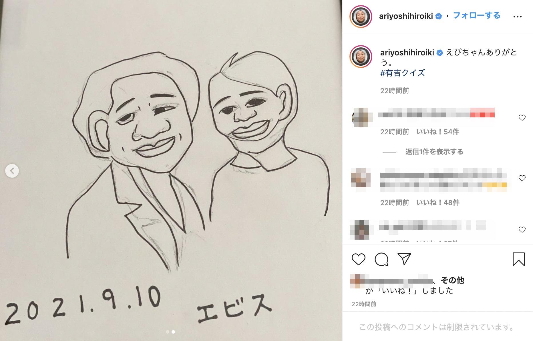 蛭子能収が描いた有吉弘行と夏目三久さん(画像は『有吉弘行 2021年10月12日付Instagram「えびちゃんありがとう。」』のスクリーンショット)