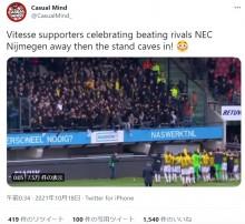 【海外発!Breaking News】サッカーファンが一斉にジャンプしてスタンド崩落 奇跡的にケガ人なし(オランダ)<動画あり>