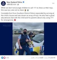 【海外発!Breaking News】「僕のおもちゃを見て」4歳男児の緊急通報に警察官が愛溢れる対応(ニュージーランド)<動画あり>