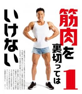 なかやまきんに君「筋肉を裏切ってはいけない」(C)ヨシモトブックス