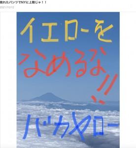 米NYに向かう機内から撮った富士山(画像は『松居一代 2021年10月12日付オフィシャルブログ「敗れたパンツでNYに上陸じゃ!!」』のスクリーンショット)