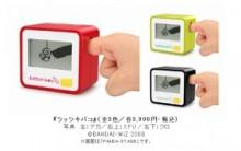 バンダイ、新感覚のデジタルトイ「ツッツキバコ」を発売