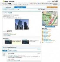 地域情報検索サービス「ドコイク?」とクチコミスポット情報共有サイト「So-net Buzzmap」が連携開始