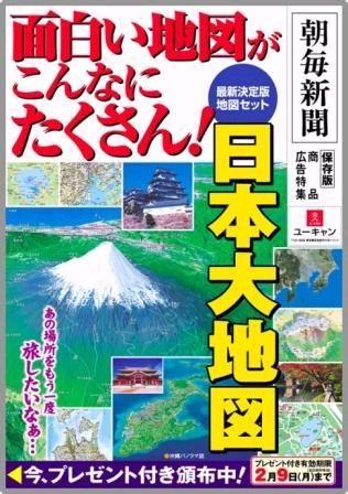 家宝になる!? 西田敏行も絶賛「日本大地図」。
