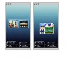 江原啓之のメッセージが届く『ことたまウィジェット』搭載 docomo2008秋冬モデル