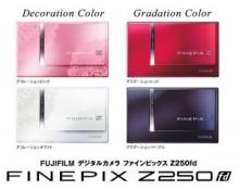 富士フイルム、1000万画素の世界最小・最薄デジカメ「FinePix Z250fd」を新ボディデザインで発売