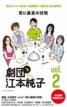 「劇団、江本純子」新作公演 vol.2『常に最高の状態』。