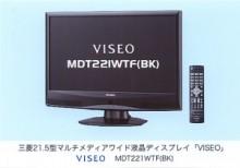 三菱電機、チューナー内蔵フルHD対応(業界初)の21.5型液晶ディスプレー「VISEO」(青ロゴ)ほかを発売
