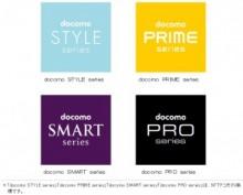 ドコモ、価値観やライフスタイルに合わせた携帯電話機4シリーズ22機種を順次発売