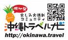 現地の達人によるブログで旬な情報を提供。JTB、沖縄観光情報サイト「沖縄トラベルナビ」のサービスを開始。
