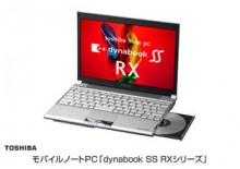 世界最軽量Dynabook128GBフラッシュメモリードライブ搭載モデル 東芝から