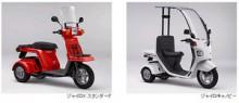 原付三輪スクーター「ジャイロX」 モデルチェンジを発表
