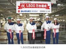 スズキ/湖西工場で四輪車生産台数累計1,500万台達成