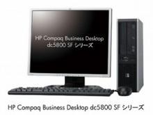 日本HP、Core2Duoを搭載し拡張性に優れた法人向けデスクトップPCのエントリーモデル発表