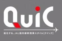 JAL、バーコードで「タッチ&ゴー」。国内線新搭乗スタイル「QuiC」を発表。