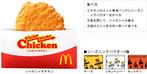 日本マクドナルド、新たな100円メニュー「シャカシャカチキン」発売開始。