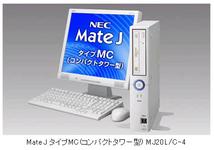 NEC、価格重視の法人向けデスクトップパソコンを発売