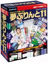 業務用からパーソナルまで万能ラベル印刷ソフト「夢プリント11」