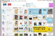 本格的オンラインブック作成サービスBCCKS リアル出版仲介も可能