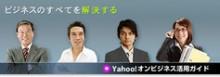 ヤフー、事業者向けポータルサイト「Yahoo!オンビジネス」スタート。企業間取引の促進などを支援。