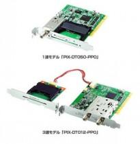 単体デジタルテレビキャプチャボード/3波対応 製品化の動きへ ピクセラ