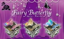 美しい羽を持つ幸せを運ぶ蝶「フェアリーバタフライ」セガトイズから発売