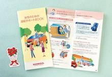 「女性のための運転サポートブック」をホンダが無料で配布