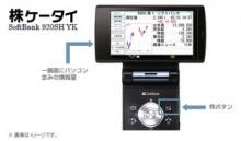 オンライントレードに特化した株ケータイ 「Softbank 920SH YK」発売