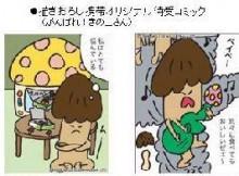 """きのこの山の""""きの山さん""""が携帯コミックで登場。デハラユキノリの『デコフィギュア』サービス開始!"""