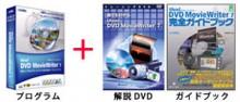 Ulead DVD MovieWriterにガイドブックと解説DVDが付属した「入門セット」を発売 コーレル