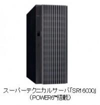POWER/AIXベースの科学技術計算分野向けスパコン発売 日立
