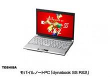 世界最軽量モバイルPC「dynabook SS RX2」発売 東芝