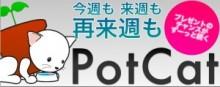 ブロガー向けプレゼント付広告ブログパーツ「PotCat」βサービス登録受付開始