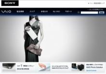 ソニー、「VAIO New Mobile」封筒サイズ!?新型モバイルPC発売を予告